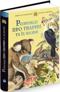 Розповіді про тварин та їх назви - фото книги