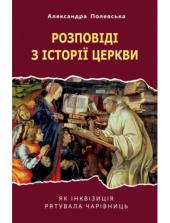 Розповіді з історії церкви. Як інквізиція рятувала чарівниць - фото обкладинки книги