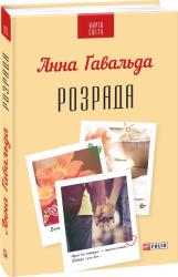 Розрада - фото обкладинки книги