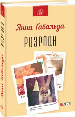 Розрада - фото книги
