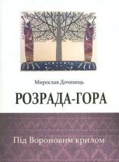 Розрада-Гора. Під Вороновим крилом - фото обкладинки книги