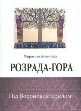 Розрада-Гора. Під Вороновим крилом - фото книги