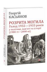 Розрита могила: Голод 1932—1933 років у політиці, пам'яті та історії (1980-ті—2000-ні) - фото обкладинки книги