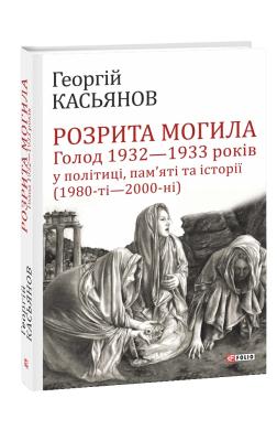 Розрита могила: Голод 1932—1933 років у політиці, пам'яті та історії (1980-ті—2000-ні) - фото книги