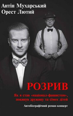 Книга Розрив
