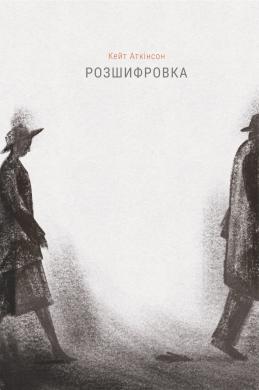 Розшифровка - фото книги