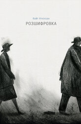 Розшифровка - фото обкладинки книги