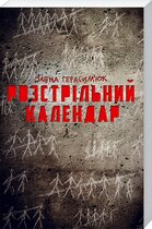 Книга Розстрільний календар