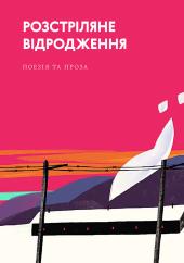 Розстріляне відродження - фото обкладинки книги