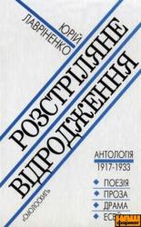 РОЗСТРІЛЯНЕ ВІДРОДЖЕННЯ: Антологія 1917 – 1933 - фото обкладинки книги