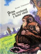 Розум та почування у живої тварі - фото обкладинки книги