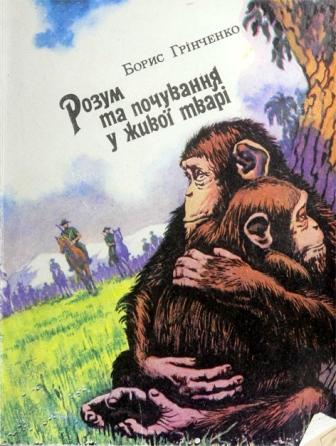 Книга Розум та почування у живої тварі