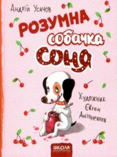 Розумна собачка Соня - фото обкладинки книги