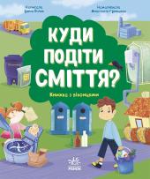 Розумне споживання. Куди подіти сміття? - фото обкладинки книги