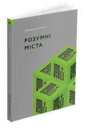 Розумні міста - фото обкладинки книги