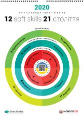Розумний настінний календар на 2020 рік «12 soft skills 21 століття - фото обкладинки книги