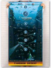 "Розумний плакат ""Глибини океану"" - фото обкладинки книги"