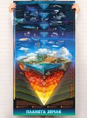 Розумний плакат «Планета Земля» - фото обкладинки книги