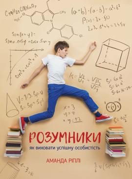 Розумники: як виховати успішну особистість - фото книги