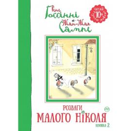 Розваги Малого Ніколя. Книжка 2 - фото книги
