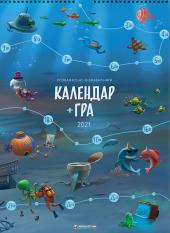 Розважально-пізнавальний календар-гра на 2021 рік - фото обкладинки книги