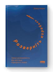 Розверніть корабель. Уроки менеджменту від капітана підводного човна - фото обкладинки книги