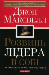 Розвинь лідера в собі - фото обкладинки книги
