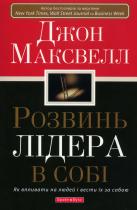Книга Розвинь лідера в собі