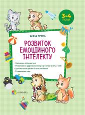 Розвиток емоційного інтелекту. 3-4 роки - фото обкладинки книги