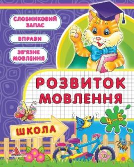 Розвиток мовлення 4-5 рокiв - фото книги