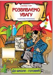 Розвиваємо увагу з капітаном розумником - фото обкладинки книги