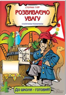 Розвиваємо увагу з капітаном розумником - фото книги