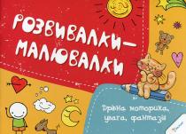 Книга Розвивалки-малювалки