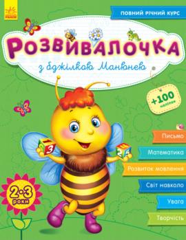 Розвивалочка з бджілкою Манюнею. 2-3 роки + 61 наліпка - фото книги