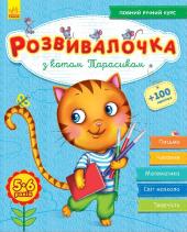 Розвивалочка з котом Тарасиком. 5-6 років - фото обкладинки книги
