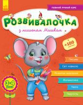 Розвивалочка з мишеням Мишком. 3-4 роки - фото обкладинки книги
