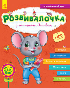 Розвивалочка з мишеням Мишком. 3-4 роки - фото книги