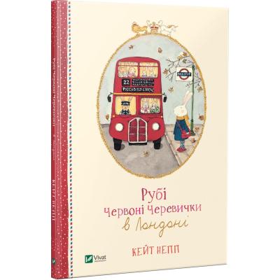 Книга Рубі Червоні Черевички в Лондоні