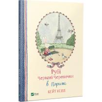 Книга Рубі Червоні Черевички в Парижі