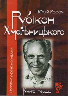 Рубікон Хмельницького - фото книги