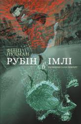 """Рубін в імлі (Книга 1 з серії """"Таємниця Саллі Локгарт"""") - фото обкладинки книги"""