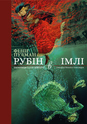 """Рубін в імлі (Книга 1 з серії """"Таємниця Саллі Локгарт"""", ілюстроване видання) - фото обкладинки книги"""