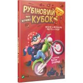 Рубіновий кубок - фото обкладинки книги