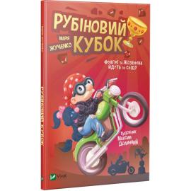 Рубіновий кубок - фото книги