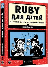 Ruby для дітей. Магічний вступ до програмування - фото обкладинки книги