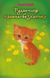 Руданчик — кошеня-безхатько - фото обкладинки книги
