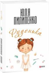 Руденька - фото обкладинки книги