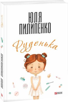 Руденька - фото книги