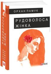 Рудоволоса жінка - фото обкладинки книги