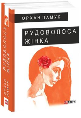 Рудоволоса жінка - фото книги